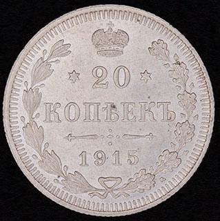 20 копеек 1915 г. ВС. Серебро