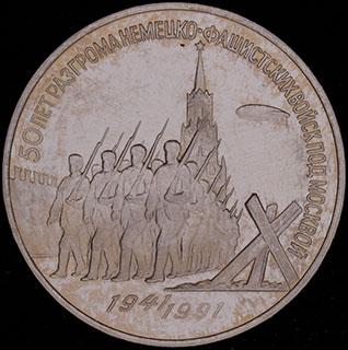 3 рубля 1991 г. «50 лет победы в сражении под Москвой». Медно-цинково-никелевый сплав. Proof