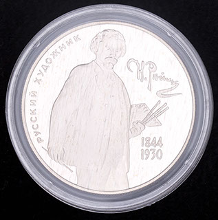 2 рубля 1994 г. «И.Е. Репин». Серебро