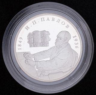 2 рубля 1999 г. «И.П. Павлов». Серебро