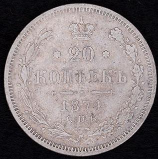 20 копеек 1874 г. СПБ НI. Серебро