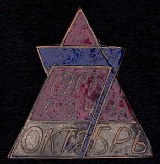 «7 лет Октября». Бронза, серебрение, эмаль