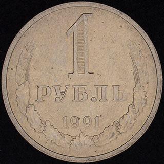 Рубль 1991 г. М. Медно-цинково-никелевый сплав
