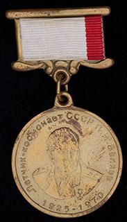 «Летчик-космонавт СССР П.И. Беляев». Латунь