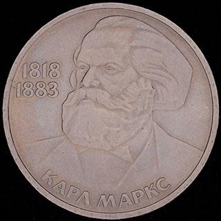 Рубль 1983 г. «165 лет со дня рождения и 100 лет со дня смерти Карла Маркса». Медно-цинково-никелевый сплав