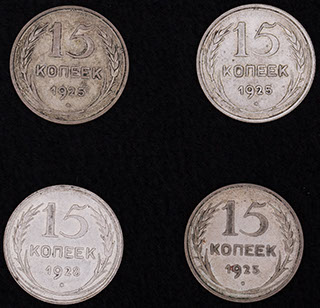 Лот из 15 копеек 1925-1928 гг. 4 шт.
