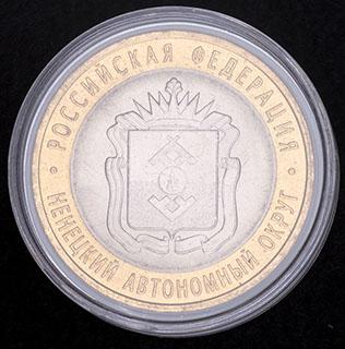 10 рублей 2010 г. «Ненецкий Автономный округ». Медно-никелевый сплав, медно-цинковый сплав