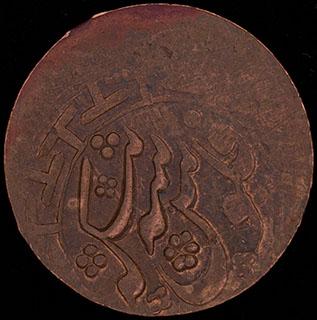 Бухарское ханство. Алим-хан. 3 тенге 1336 г.х. (1917 г.). Медь