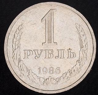 Рубль 1986 г. Медно-никелевый сплав