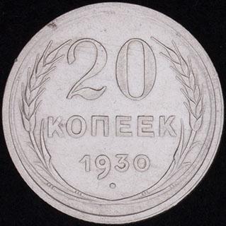 20 копеек 1930 г. Серебро