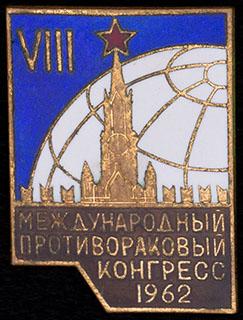 «VIII Международный противораковый конгресс». Латунь, эмаль