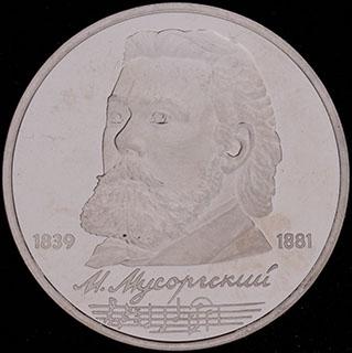 Рубль 1989 г. «150 лет со дня рождения М.П. Мусоргского». Медно-цинково-никелевый сплав. Proof