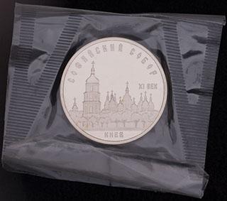 5 рублей 1988 г. «Софийский Собор, г. Киев». Медно-цинково-никелевый сплав. В защитной упаковке монетного двора
