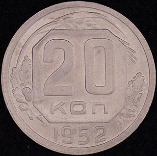 20 копеек 1952 г. Медно-никелевый сплав. Штемпельный блеск