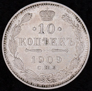 10 копеек 1909 г. СПБ ЭБ. Серебро