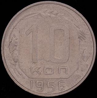 10 копеек 1956 г. Медно-никелевый сплав. Штемпельный блеск