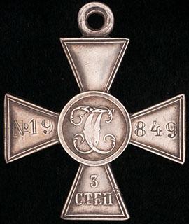 ГК III степени № 19 849