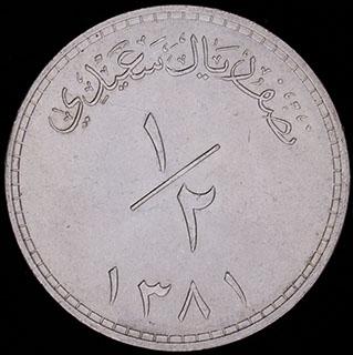 Оман. 1/2 реала 1960-1961 гг. Серебро