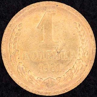 Копейка 1961 г. Алюминиевая бронза