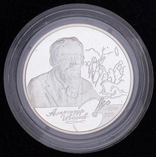 2 рубля 2006 г. «А. Иванов». Серебро