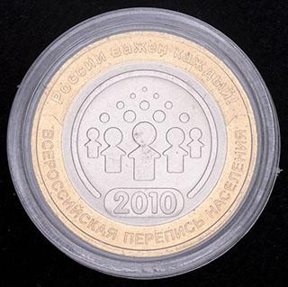 10 рублей 2010 г. «Всероссийская перепись населения». Медно-никелевый сплав, медно-цинковый сплав