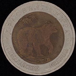 50 рублей 1993 г. «Гималайский медведь». Алюминиевая бронза, медно-никелевый сплав