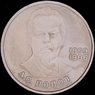 Рубль 1984 г. «125 лет со дня рождения А.С. Попова». Медно-цинково-никелевый сплав