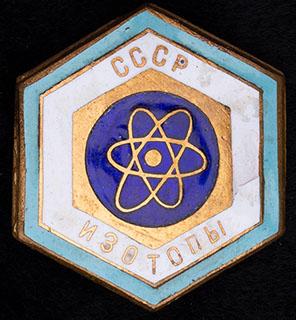«СССР. Изотопы». Бронза, позолота, эмаль