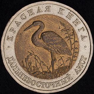 50 рублей 1993 г. «Дальневосточный аист». Алюминиевая бронза, медно-никелевый сплав