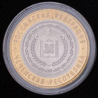 10 рублей 2010 г. «Чеченская Республика». Медно-никелевый сплав, латунь