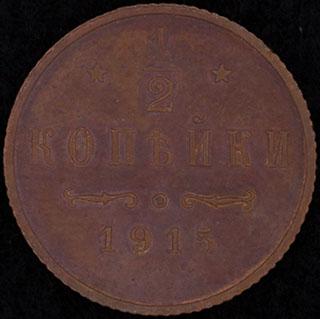 1/2 копейки 1915 г. СПБ. Медь