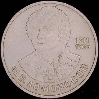 Рубль 1986 г. «275 лет со дня рождения М.В. Ломоносова». Медно-цинково-никелевый сплав