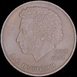 Рубль 1984 г. «185 лет со дня рождения А.С. Пушкина». Медно-цинково-никелевый сплав