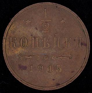 1/2 копейки 1915 г. Медь