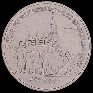 3 рубля 1991 г. «50 лет победы в сражении под Москвой». Медно-цинково-никелевый сплав