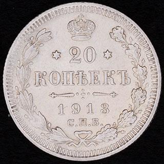 20 копеек 1913 г. СПБ ВС. Серебро