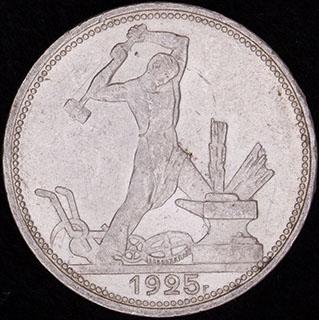 Полтинник 1925 г. ПЛ. Серебро