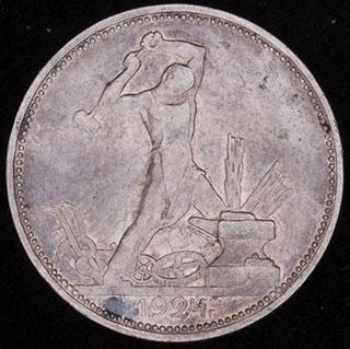 Полтинник 1924 г. ПЛ. Серебро