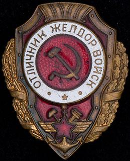 «Отличник железнодорожных войск». Бронза, позолота, эмаль. Оригинальная закрутка