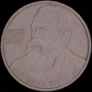 Рубль 1985 г. «165 лет со дня рождения Фридриха Энгельса». Медно-цинково-никелевый сплав