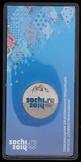 25 рублей 2011 г. «Сочи 2014. Эмблема». Медно-никелевый сплав. В оригинальной упаковке