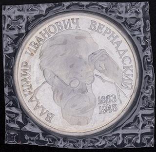 Рубль 1993 г. «В.И. Вернадский». Мельхиор. Proof. В оригинальной упаковке