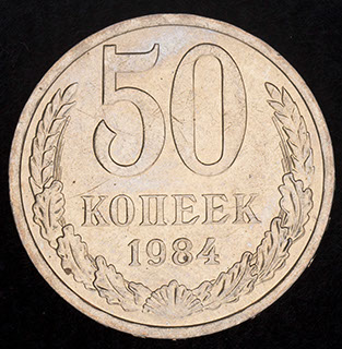 50 копеек 1984 г. Медно-никелевый сплав