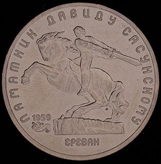 5 рублей 1991 г. «Памятник Давиду Сасунскому, г. Ереван». Медно-цинково-никелевый сплав. Улучшенное качество
