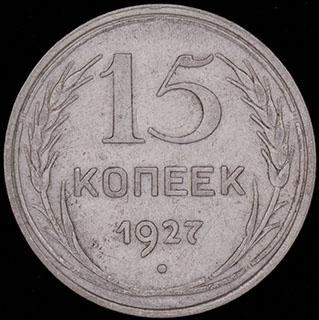 15 копеек 1927 г. Серебро