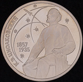 Рубль 1987 г. «130 лет со дня рождения К.Э. Циолковского». Медно-цинково-никелевый сплав. Сектор под рукой полированный. Proof