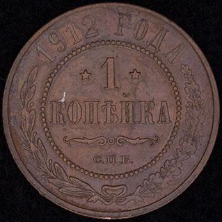Копейка 1912 г. СПб. Медь