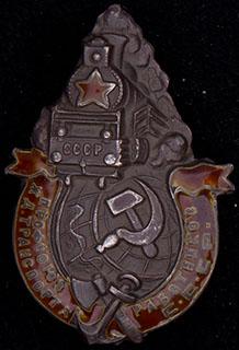«Профсоюз работников железнодорожного транспорта СССР». Бронза, серебрение, эмаль. Оригинальная закрутка