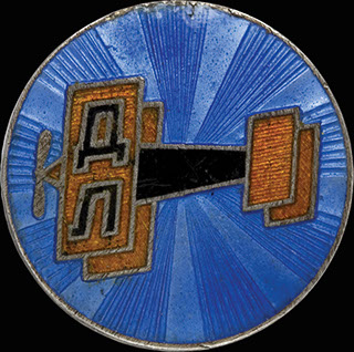 Знак-эмблема Добролета. Серебро, эмаль