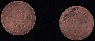 Лот из 1/2 копейки 1909-1912 гг. 2 шт.